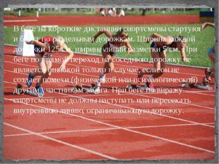 В В беге на короткие дистанции спортсмены стартуют и бегут по раздельным доро