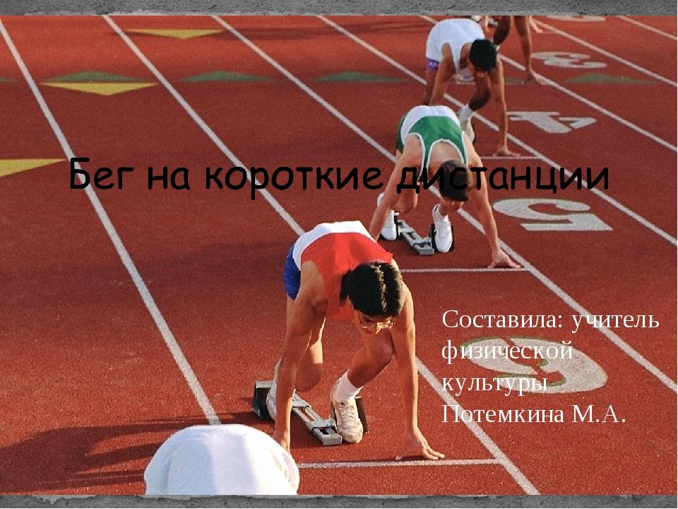 Составила: учитель физической культуры Потемкина М.А.