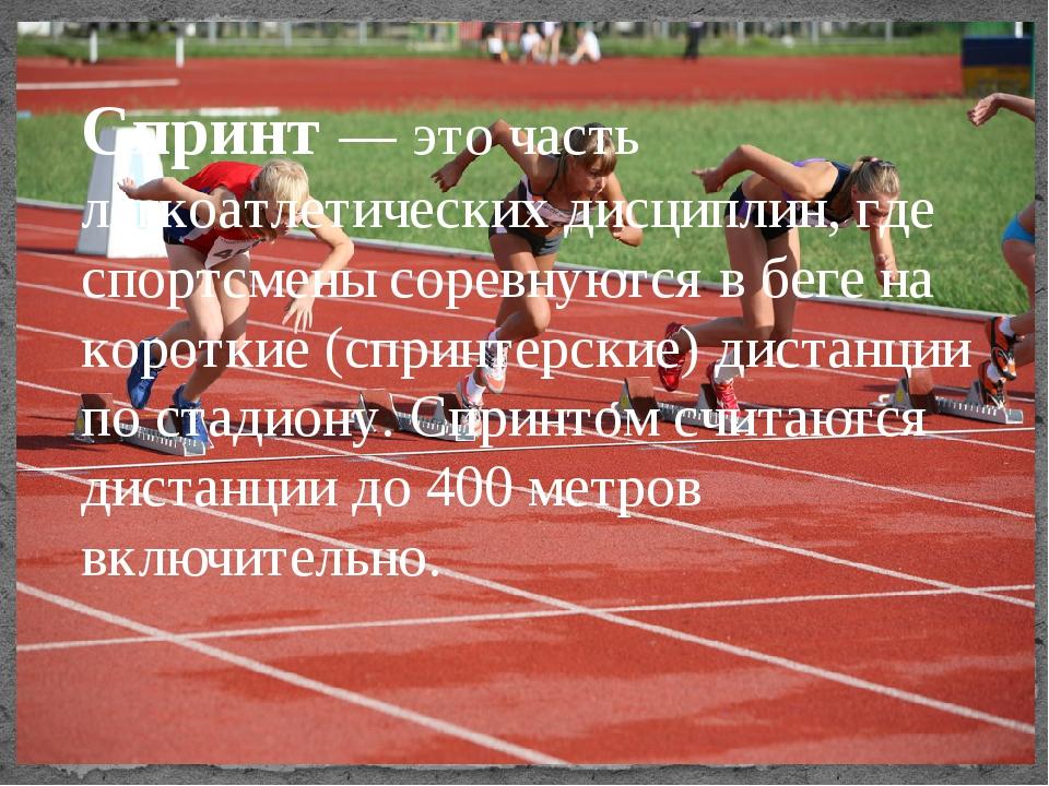 Спринт — это часть легкоатлетических дисциплин, где спортсмены соревнуются в...