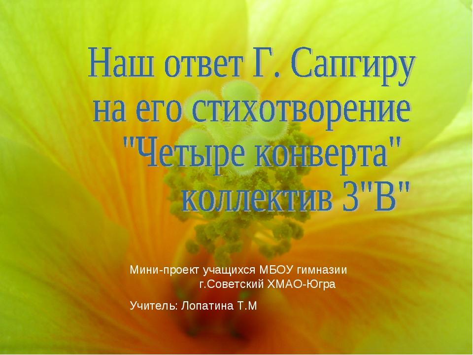 Мини-проект учащихся МБОУ гимназии г.Советский ХМАО-Югра Учитель: Лопатина Т.М