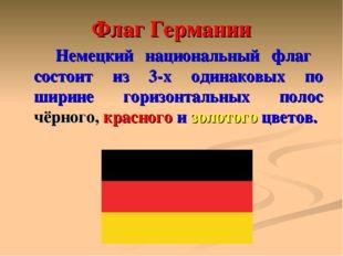 Флаг Германии Немецкий национальный флаг состоит из 3-х одинаковых по ширине