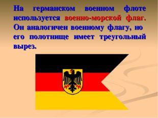 На германском военном флоте используется военно-морской флаг. Он аналогичен в