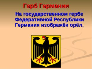 Герб Германии На государственном гербе Федеративной Республики Германия изобр
