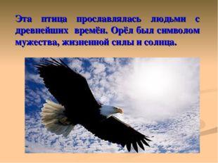 Эта птица прославлялась людьми с древнейших времён. Орёл был символом мужеств