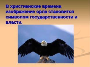 В христианские времена изображение орла становится символом государственности