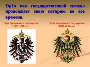 Орёл как государственный символ продолжает свою историю во все времена. Герб