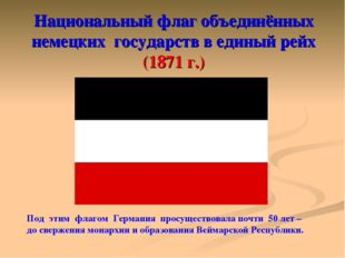 Национальный флаг объединённых немецких государств в единый рейх (1871 г.) По