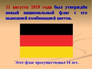 11 августа 1919 года был утверждён новый национальный флаг с его нынешней ком