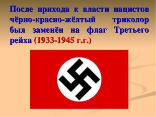 После прихода к власти нацистов чёрно-красно-жёлтый триколор был заменён на ф