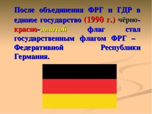 После объединения ФРГ и ГДР в единое государство (1990 г.) чёрно-красно-золот