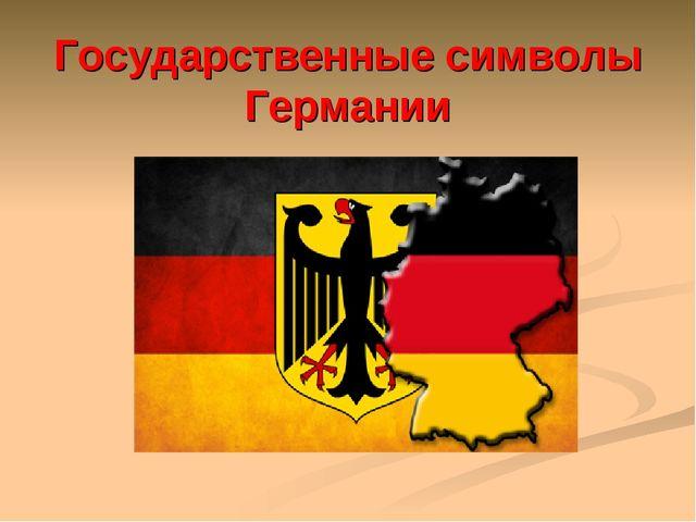Государственные символы Германии