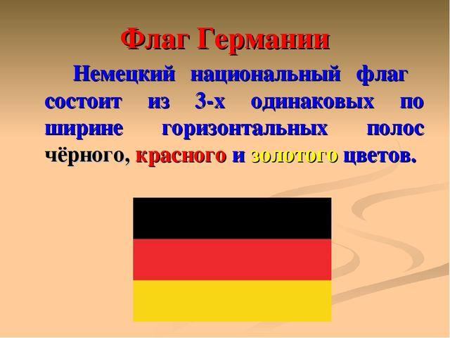 Флаг Германии Немецкий национальный флаг состоит из 3-х одинаковых по ширине...