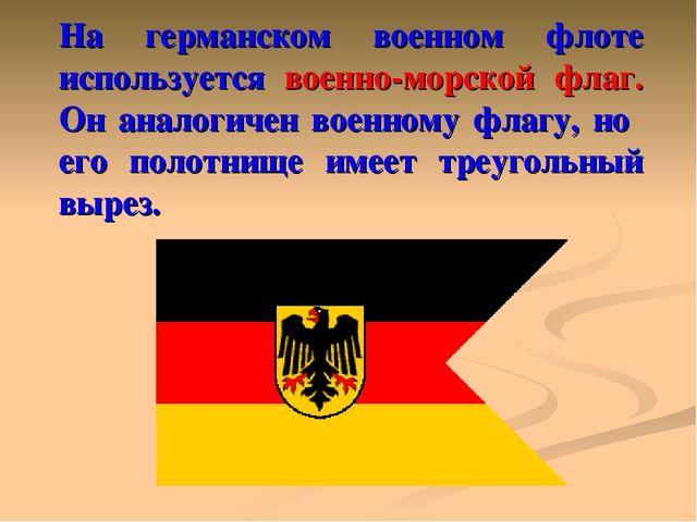 На германском военном флоте используется военно-морской флаг. Он аналогичен в...