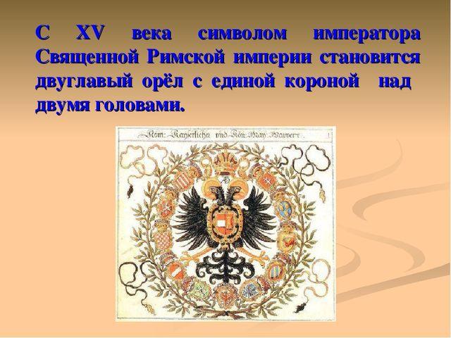 С XV века символом императора Священной Римской империи становится двуглавый...