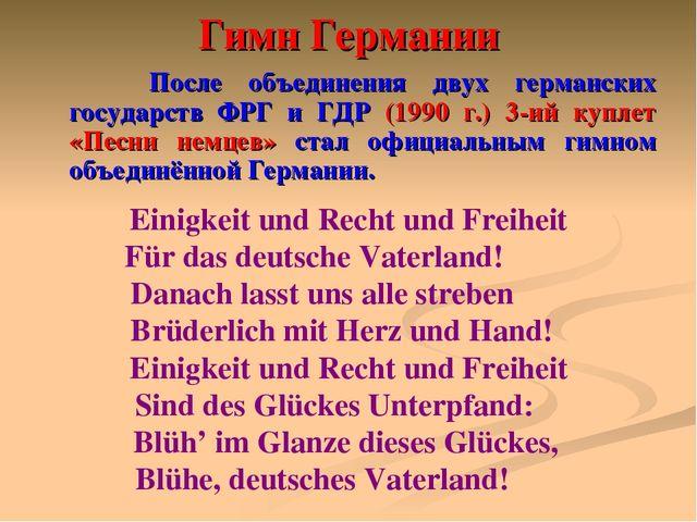 Гимн Германии После объединения двух германских государств ФРГ и ГДР (1990 г....