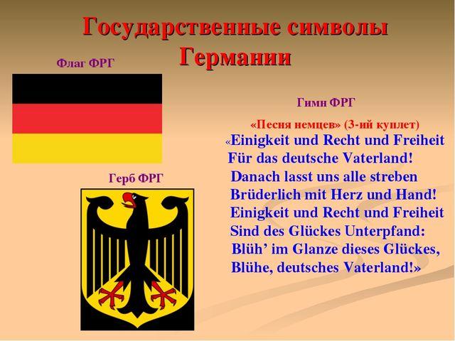 Государственные символы Германии «Einigkeit und Recht und Freiheit Für das de...