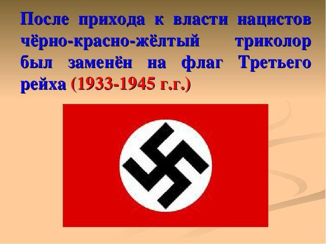 После прихода к власти нацистов чёрно-красно-жёлтый триколор был заменён на ф...