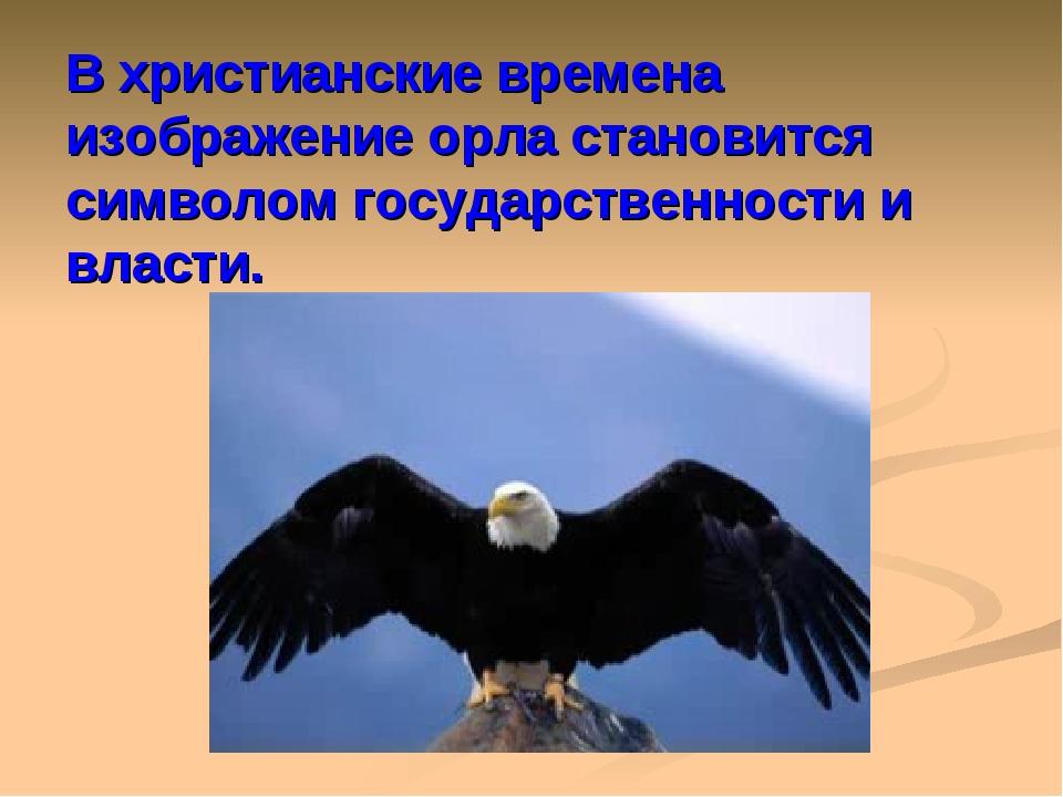 В христианские времена изображение орла становится символом государственности...