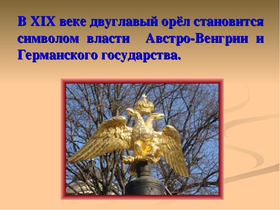 В XIX веке двуглавый орёл становится символом власти Австро-Венгрии и Германс...