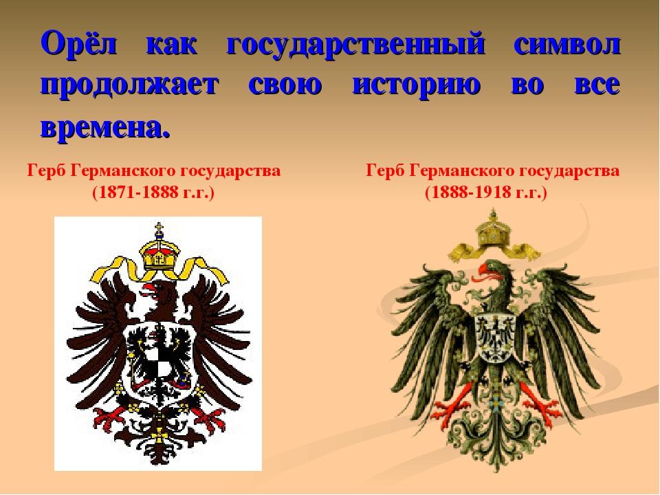 Орёл как государственный символ продолжает свою историю во все времена. Герб...
