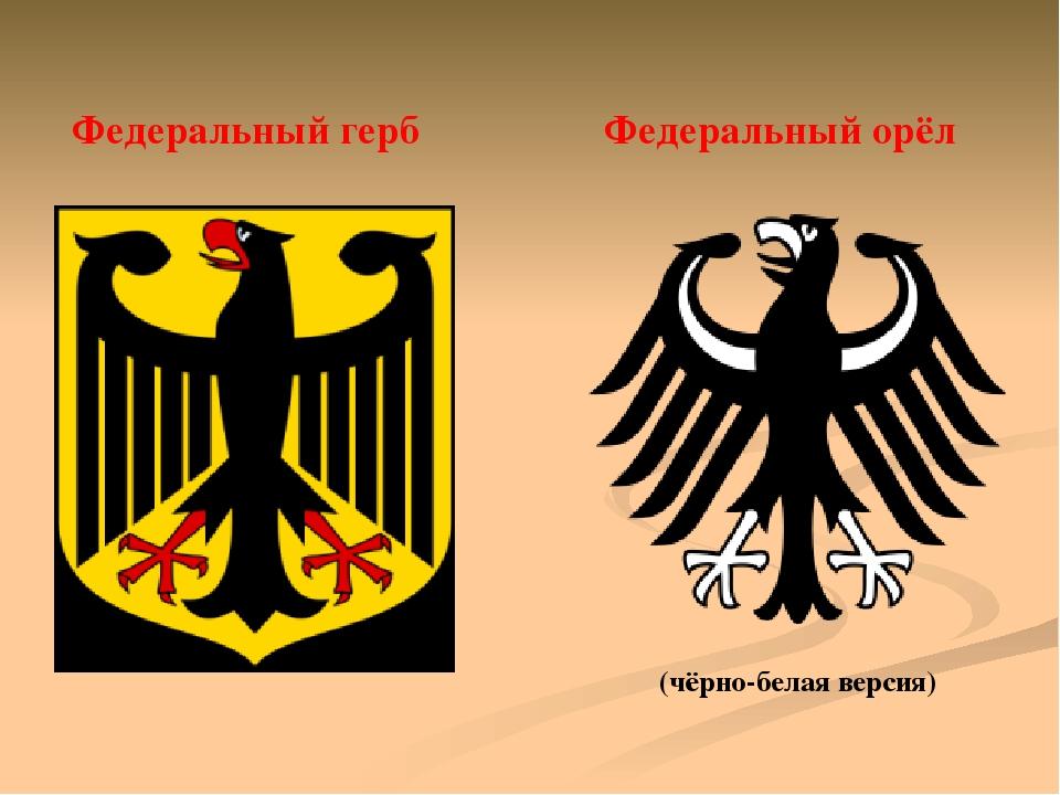 Федеральный герб Федеральный орёл (чёрно-белая версия)