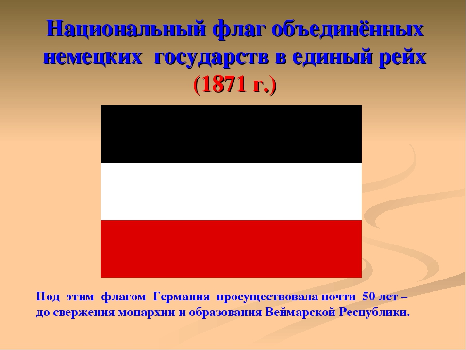 Национальный флаг объединённых немецких государств в единый рейх (1871 г.) По...