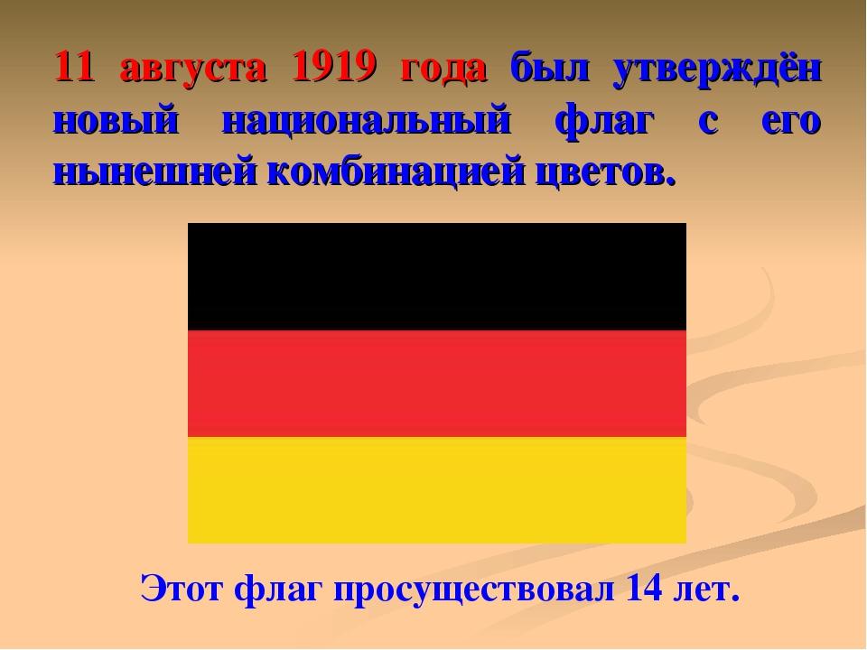 11 августа 1919 года был утверждён новый национальный флаг с его нынешней ком...