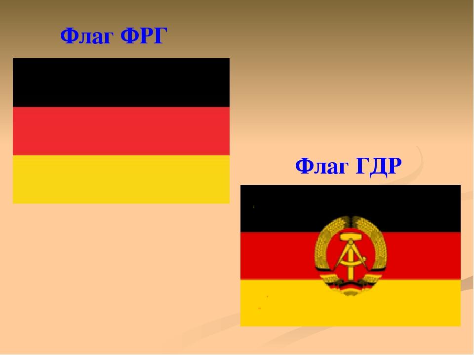 Флаг ФРГ Флаг ГДР
