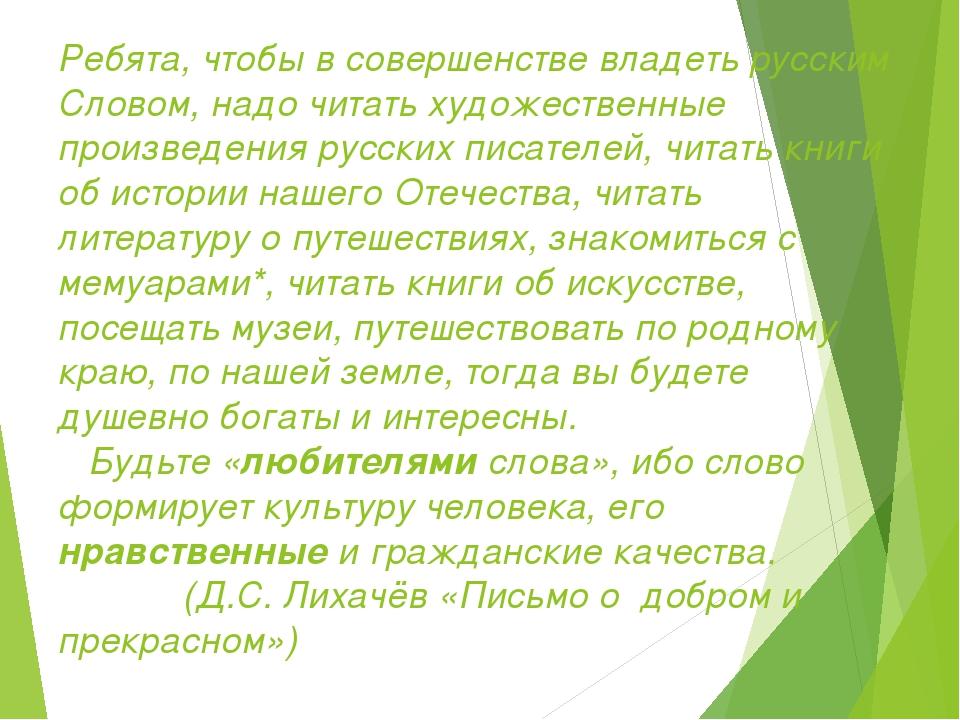 Ребята, чтобы в совершенстве владеть русским Словом, надо читать художественн...