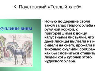 К. Паустовский «Теплый хлеб» Ночью по деревне стоял такой запах тёплого хлеба