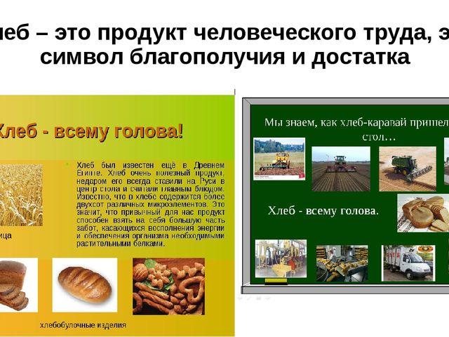 Хлеб – это продукт человеческого труда, это символ благополучия и достатка