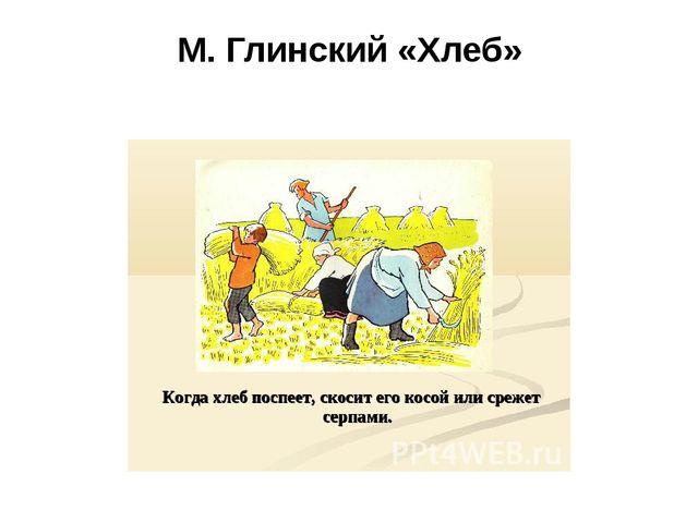М. Глинский «Хлеб»