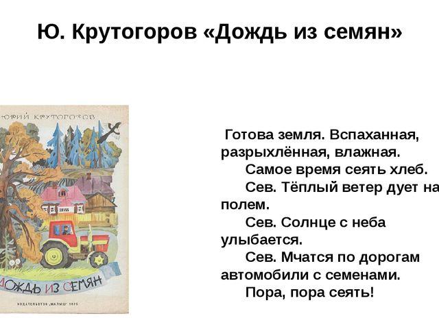 Ю. Крутогоров «Дождь из семян» Готова земля. Вспаханная, разрыхлённая, влажна...
