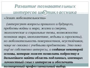 Развитие познавательных интересов шестиклассника «Зенит любознательности» (ин
