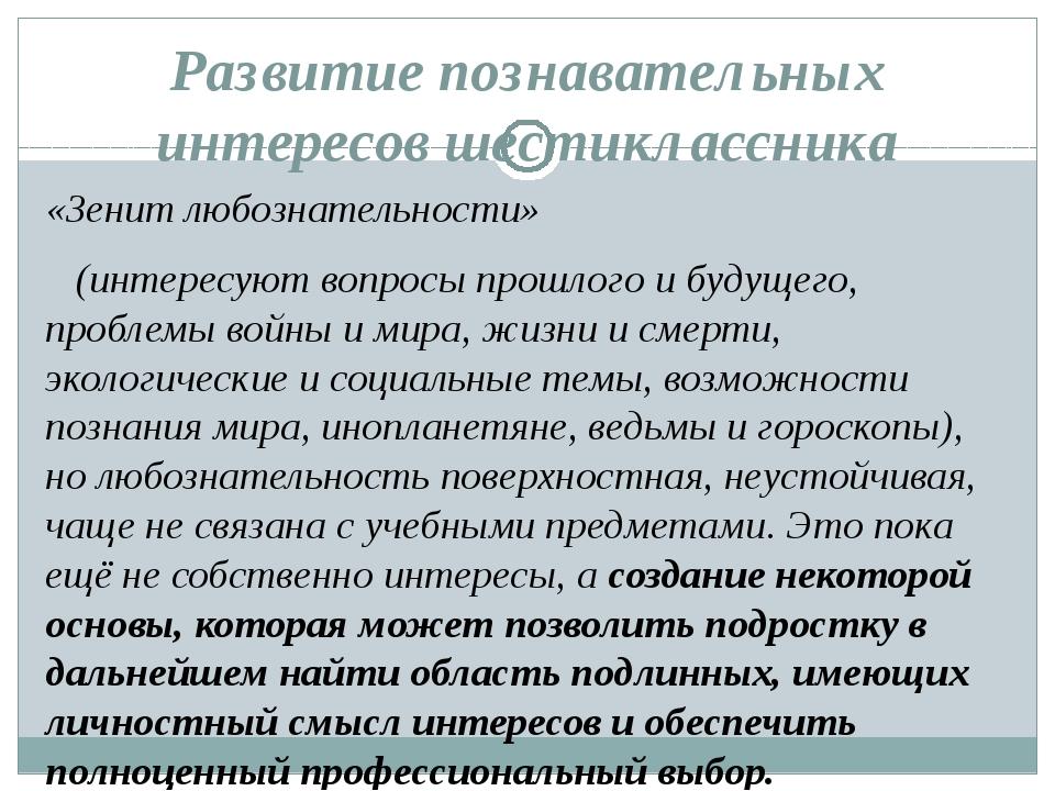 Развитие познавательных интересов шестиклассника «Зенит любознательности» (ин...