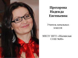 Free Powerpoint Templates Прохорова Надежда Евгеньевна Учитель начальных клас