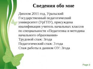 Сведения обо мне Диплом 2011 год, Уральский Государственный педагогический ун