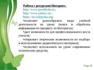 Работа с ресурсами Интернет: http://www.proshkolu.ru/, http://www.zankov.ru/,
