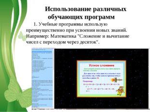 Использование различных обучающих программ 1. Учебные программы использую пре