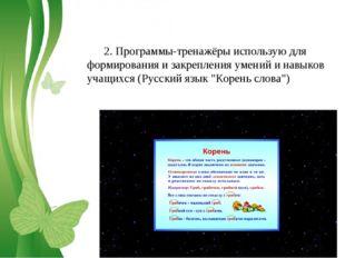 2. Программы-тренажёры использую для формирования и закрепления умений и навы