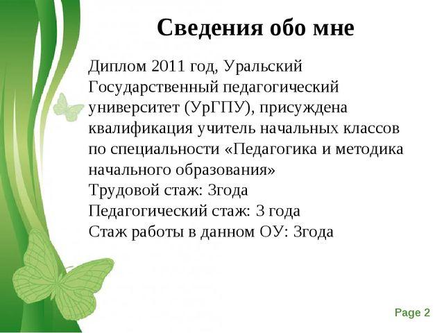 Сведения обо мне Диплом 2011 год, Уральский Государственный педагогический ун...