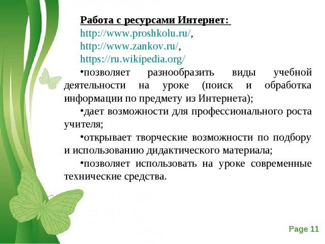 Работа с ресурсами Интернет: http://www.proshkolu.ru/, http://www.zankov.ru/,...