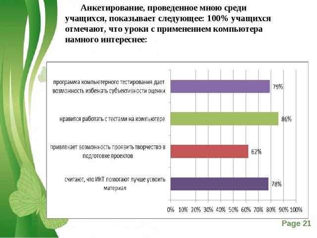 Анкетирование, проведенное мною среди учащихся, показывает следующее: 100% уч...