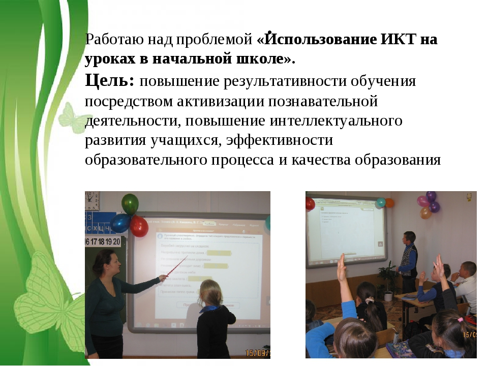 . Работаю над проблемой «Использование ИКТ на уроках в начальной школе». Цель...