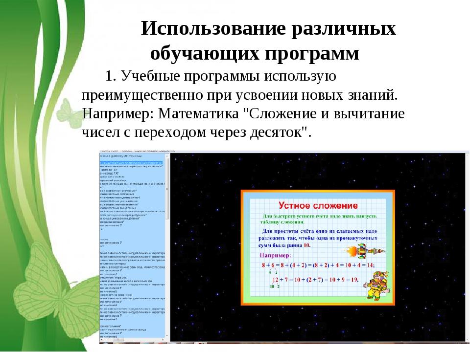 Использование различных обучающих программ 1. Учебные программы использую пре...