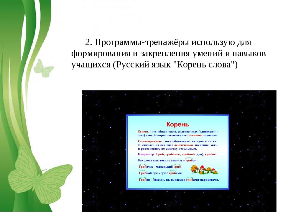 2. Программы-тренажёры использую для формирования и закрепления умений и навы...