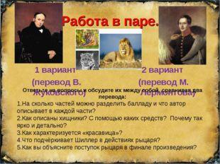 Работа в паре. 1 вариант (перевод В. Жуковского) 2 вариант (перевод М. Лермон