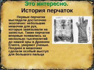 Это интересно. История перчаток  Первые перчатки выглядели достат