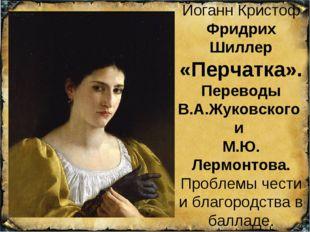 Йоганн Кристоф Фридрих Шиллер «Перчатка». Переводы В.А.Жуковского и М.Ю. Лерм