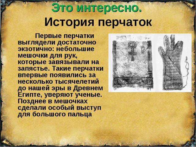 Это интересно. История перчаток  Первые перчатки выглядели достат...